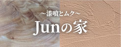 Junの家
